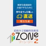 zone20
